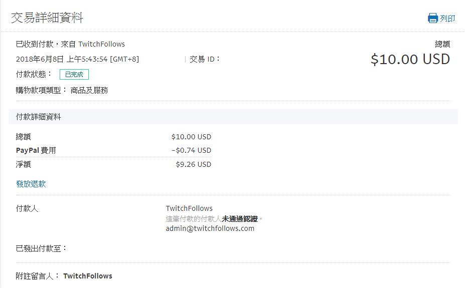【免費網賺】Twitchfollows收款實例(5) – $10USD