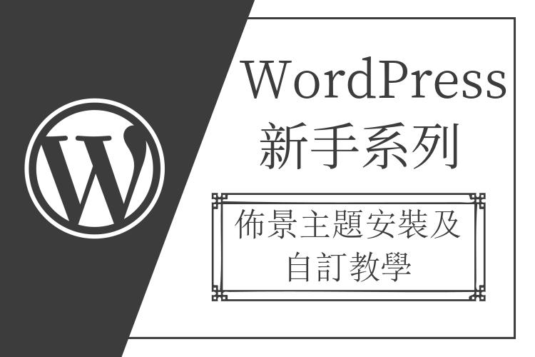 【新手系列】WordPress佈景主題安裝及自訂教學