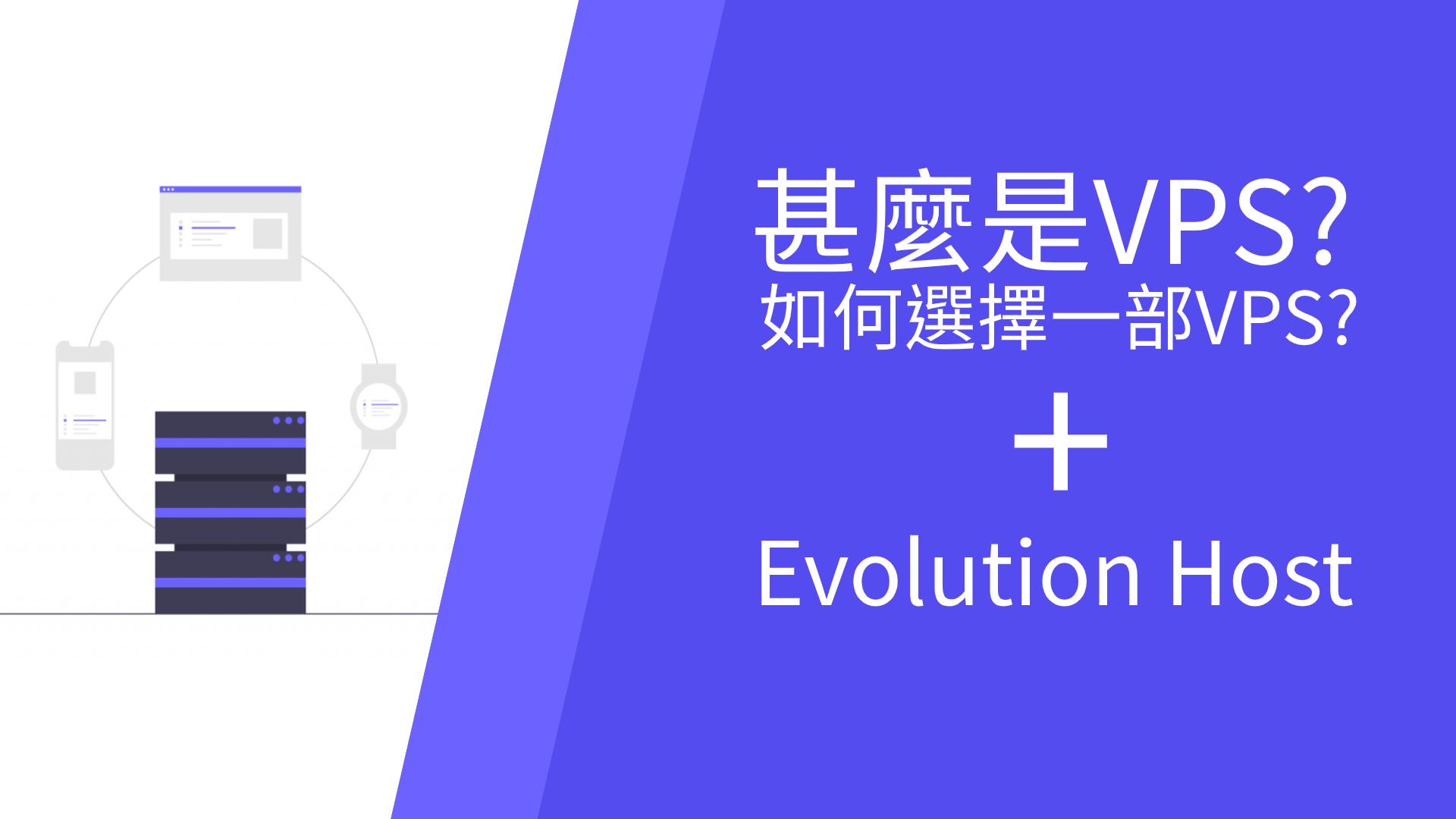 甚麼是VPS?如何選擇一部VPS?Evolution Host介紹